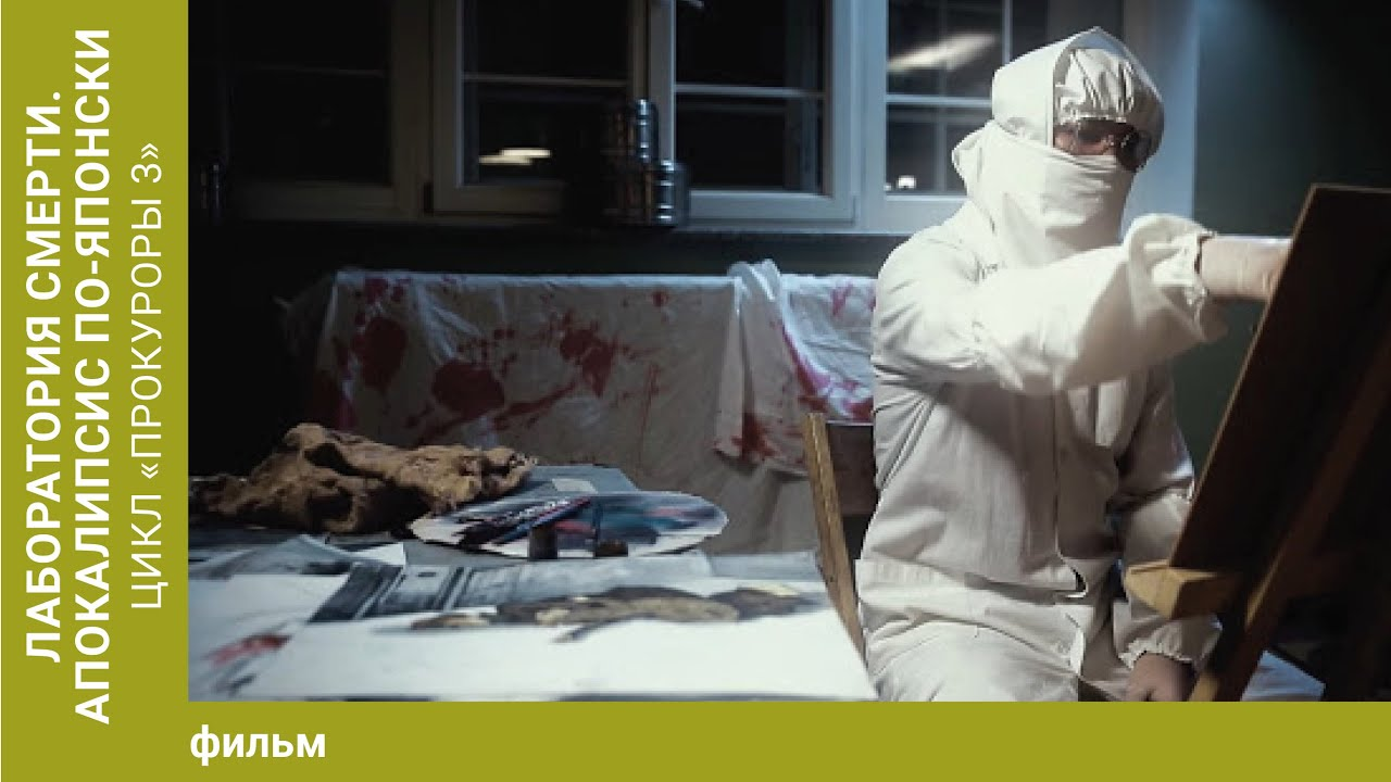 Смотреть онлайн Лаборатория смерти. Апокалипсис по-японски. Цикл «Прокуроры 3».