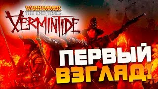 ПОСАДИЛИ НА КОЛ! - Warhammer End Times Vermintide - Первый взгляд!