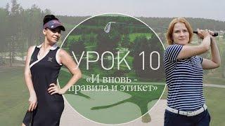 10 серия. Как правильно играть в гольф.