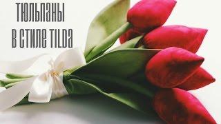 DIY: Тюльпаны в стиле TILDA. Как сделать?