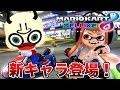 最強の新キャラ『悪魔ヨーキー』の暴走レース【マリオカート8 デラックス #1】