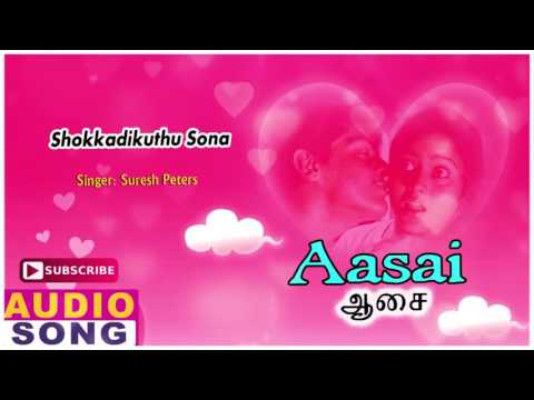 Shokkadikuthu Sona Song | Aasai Tamil Movie Songs | Ajith Kumar | Suvalakshmi | Deva | Music Master