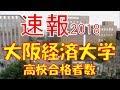 【速報】大阪経済大学 2018年(平成30年) 合格者数高校別ランキング