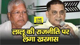 Lalu Yadav पर यह बड़ी बात बोल गए JDU MLC Neeraj Kumar, अब क्या करेगी RJD l LiveCities