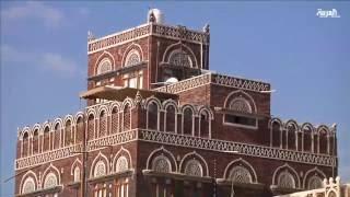 اليمن: صنعاء إحدى أكثر عواصم العالم تميزاً