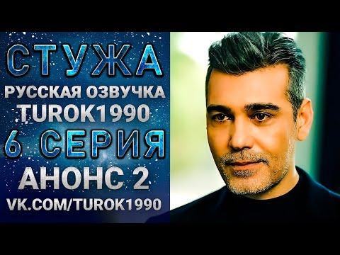 Стужа 6 серия (русская озвучка) Анонс 2 turok1990