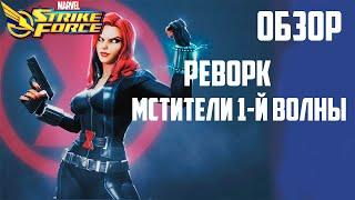 Обзор | Мстители 1-й Волны | Marvel Strike Force