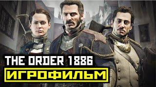 The Order: 1886 [ИГРОФИЛЬМ] Весь Геймплей + Все Катсцены [PS4 | 1080p]