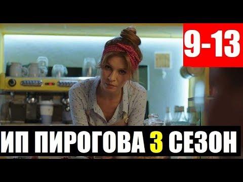 ИП ПИРОГОВА 3СЕЗОН 9,10,11,12,13СЕРИЯ(сериал 2020) Премьера. Анонс и дата выхода