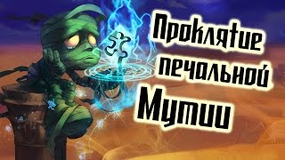 Проклятие Печальной мумии [League of Legends song RU]