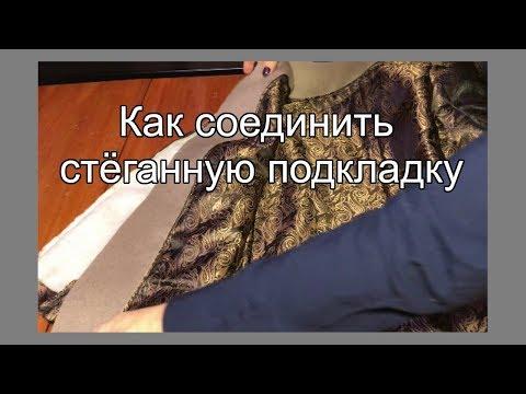 Как соединить подкладку с изделием красиво