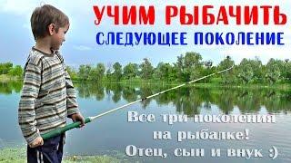 РЫБАЛКА С СЫНОМ НА РЕКЕ #2 Учим Сына Рыболовле   Влог
