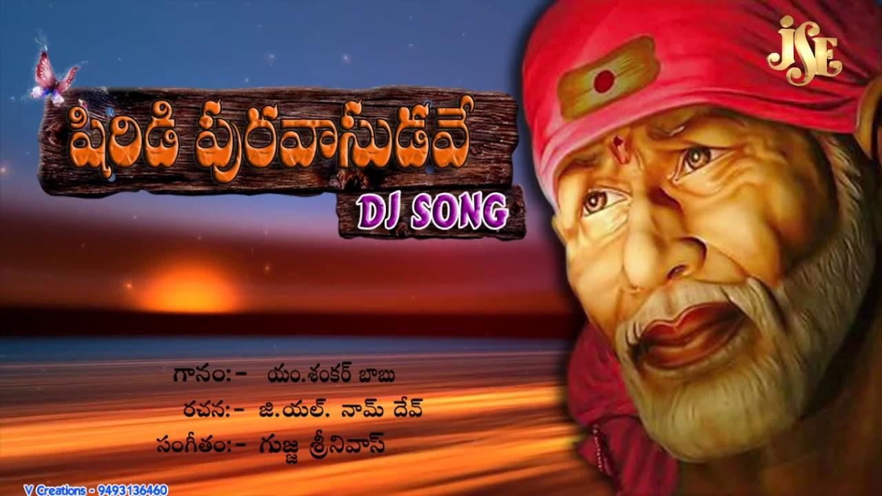 Shiridi Puravasudavey Dj Song Sai Baba Song Remix Shirdi Wale