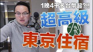 入住就給你手機用?東京超高級飯店【新橋1899Hotel】自動窗簾 ...