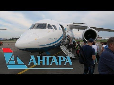 Перелет Иркутск - Братск на Ан-148 а/к Ангара
