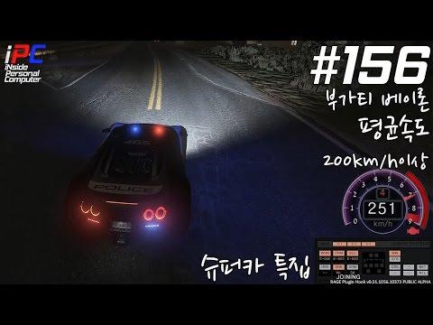 [iPC] - 부가티 베이론 경찰차! - GTA V LSPDFR: 경찰모드 #156