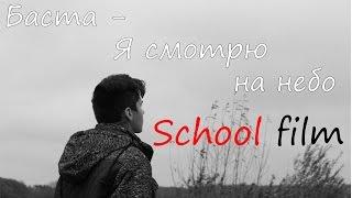 """Любительский клип на песню """"Баста - Я смотрю на небо""""   School film"""