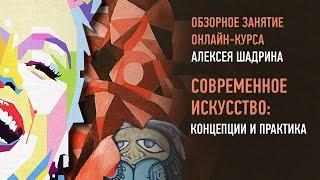 Современное искусство: концепции и практика. Алексей Шадрин