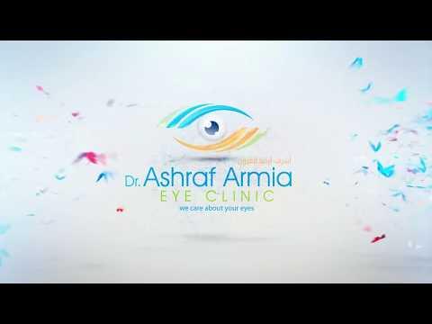 عملية الفيمتوليزك Femtolasik لتصحيح النظر - دكتور أشرف أرميا لطب العيون #AshrafArmia