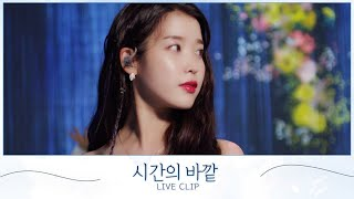 [IU] '시간의 바깥 (above the time)' Live Clip