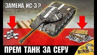 ПРЕМ ТАНК ЗА СЕРЕБРО! ЗАМЕНА ИС-3? НОВЫЙ ИМБОВЫЙ СОВЕТСКИЙ ТАНК! МАРАФОН В World of Tanks?