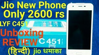 Lyf C451 Unboxing & Hands On Review in Hindi | Jio New Phone Only 2600 rs. by Phone Advisory.