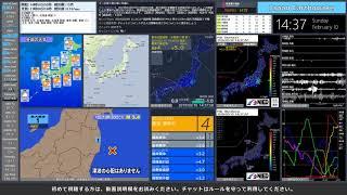 【奄美大島近海】 2019年02月10日 14時34分(最大震度4)