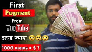 First Payment From Youtube | My First Youtube Earning | My youtube earning | YouTube Earning proof