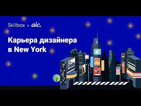 Жизнь и карьера дизайнера в Нью-Йорке. Часть 1