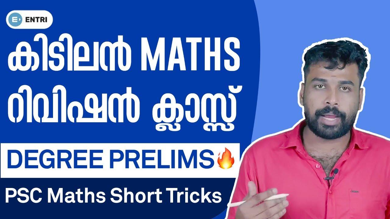 കിടിലൻ Maths റിവിഷൻ ക്ലാസ്സ് 😎   കണക്കിൽ ഇനി ഫുൾ മാർക്ക് ഉറപ്പ്   Degree Prelims Maths   Kerala PSC