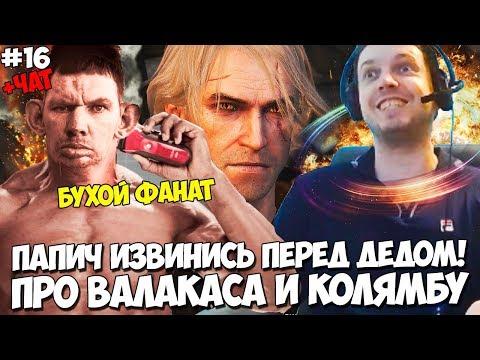 ПАПИЧ ИЗВИНИСЬ ПЕРЕД ВАЛАКАСОМ! ФАН ЖМЫХА СПАМИТ!  Witcher 3 #16 thumbnail