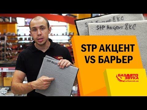 Шумоизоляция StP Акцент или Барьер? Сравнение эффективности разных материалов.