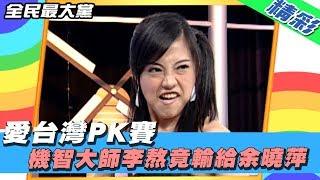【精彩】全民最大黨 │ 愛台灣pk賽 機智大師李熬竟輸給余曉萍