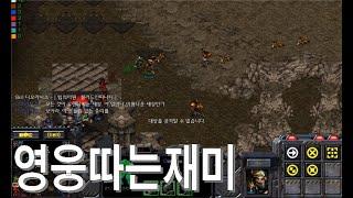 스타크래프트 유즈맵 - 나이트런 나이트폴(황제 시점 플레이#4)