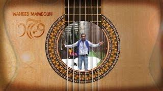 Waheed mamdouh Quizas,quizas,quizas عازف الجيتار وحيد ممدوح
