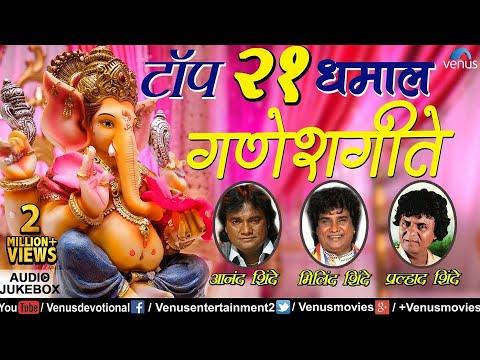 टॉप २१ धमाल गणेशगीते | Dhamal Ganeshgeete | Anand, Milind & Pralhad Shinde | JUKEBOX | Ganpati Songs