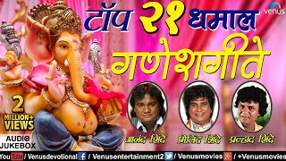 टॉप २१ धमाल गणेशगीते   Dhamal Ganeshgeete   Anand, Milind & Pralhad Shinde   JUKEBOX   Ganpati Songs