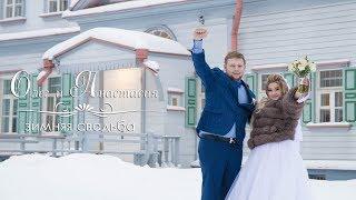 Зимняя свадьба Олега и Анастасии | Видеограф Андрианов Андрей