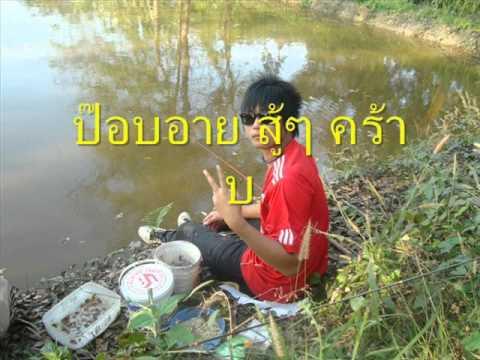 บ่อตกปลาจ่าราญ