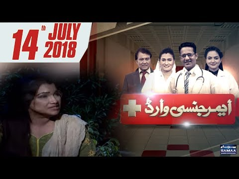 Bus Itni Si Mohabbat   Emergency Ward   SAMAA TV   14 July 2018