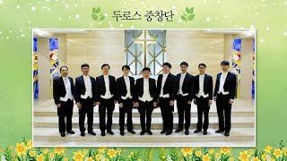 9 주님여 이손을 두로스중창단 2019 중창단 음악예배 부평감리교회 20190623
