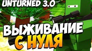 Unturned 3.0 - ВЫЖИВАНИЕ С НУЛЯ #1