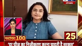 Top 100 Fatafat Headlines | आज की 100 सबसे बड़ी खबरें | India News Haryana