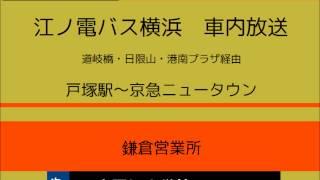 江ノ電バス横浜 京急ニュータウン線 車内放送
