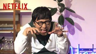 【山チャンネル】Netflix公式チャンネル独占公開!山里亮太(南海キャン...