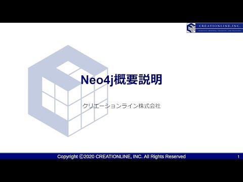Neo4j概要説明