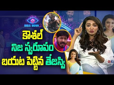 Bigg Boss Contestant Tejaswi Madivada Reveals Shocking Facts About Kaushal | ABN Telugu
