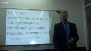 Обучение естественному языку в искусственных (учебных) условиях