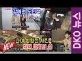 강예원 오민석 나이 성형전 사진 학력 마법의 성 비키니 몸매  DKO 뉴스