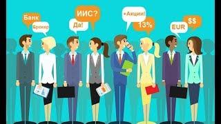 Индивидуальные инвестиционные счета (ИИС) в России